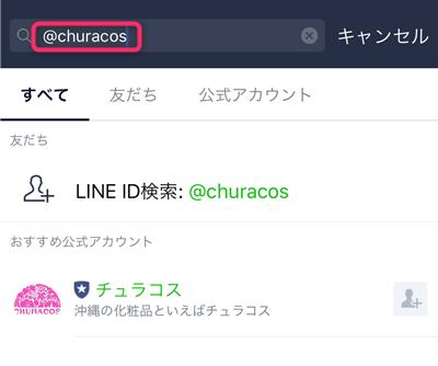 LINE チュラコス