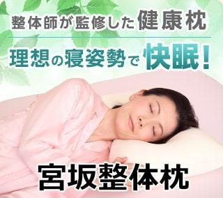 レミントンの宮坂整体枕は、深く眠れて寝起きがスッキリ!などの口コミが多数よせられています