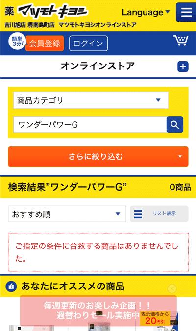 マツキヨ ワンダーパワーG